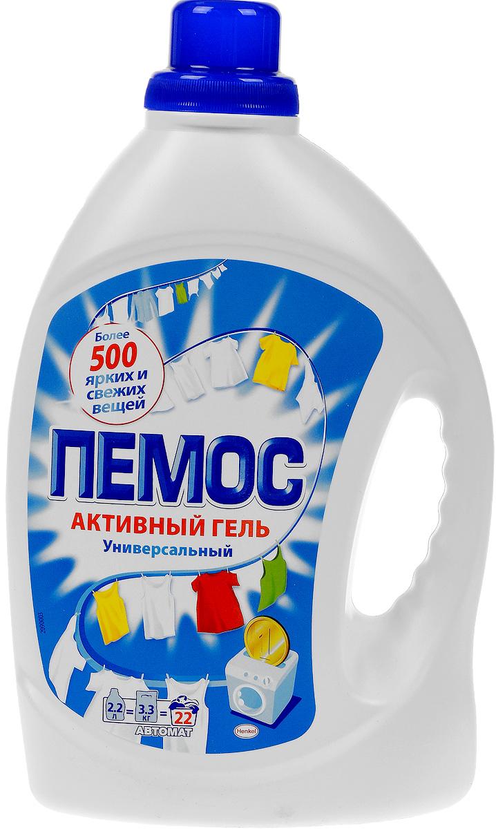 Гель для стирки Пемос, универсальный, 2,2 л935187Гель Пемос является универсальным средством для стирки как для белого, так и для цветного белья. Он отлично отстирывает различные загрязнения. Гель удобен при хранении и транспортировке, он более концентрированный, чем стиральный порошок. С помощью одной бутылки вы сможете отстирать более 500 вещей. Гель для стирки Пемос - стирает много, стоит недорого. Объем: 2,2 л. Товар сертифицирован.