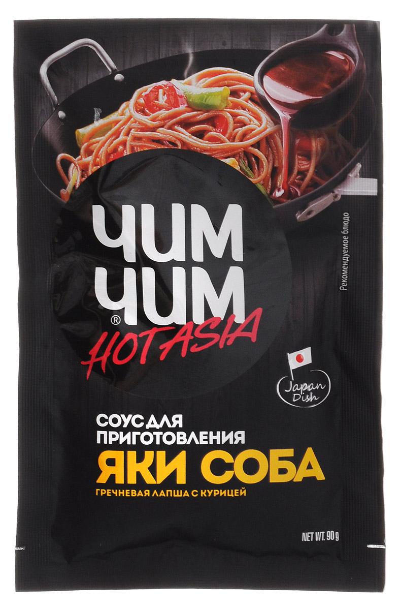 Чим-Чим Hot Asia соус для приготовления яки соба, 90 г549Чим-Чим Hot Asia - это соус для приготовления яки соба. Весь секрет приготовления азиатских блюд в быстрой обжарке ингредиентов с добавлением правильного соуса. Вам больше не придётся сомневаться в результате. Достаточно следовать простому рецепту на упаковке соуса, и у вас обязательно получится приготовить яркие и удивительно вкусные азиатские блюда самостоятельно.