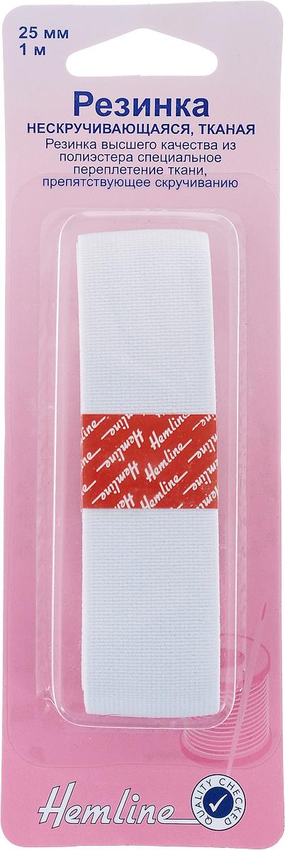 Резинка нескручивающаяся Hemline, тканая, цвет: белый, 2,5 х 100 см630.25Тканая резинка Hemline, изготовленная из полиэстера и латекса, широко используется там, где нужна более прочная резинка (например, пояс брюк, корсаж юбки). Нескручивающаяся тканая резинка высшего качества имеет специальное переплетение ткани, препятствующее скручиванию. При слабом натяжении используйте более узкую резинку, а при сильном - более широкую.