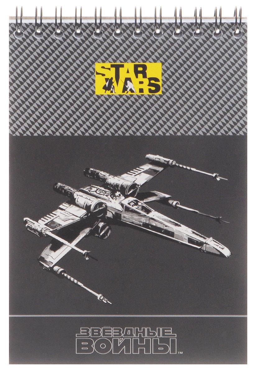 Star Wars Блокнот Звездный истребитель 60 листов в клетку40766Блокнот Звездный истребитель - незаменимый атрибут современного человека, необходимый для рабочих и повседневных записей в офисе и дома. Лицевая часть обложки выполнена из картона и оформлена изображением истребителя из культового фильма Звездные войны. Тыльная часть обложки выполнена из плотного картона, что позволяет делать записи на весу. Внутренний блок состоит из 60 листов белой бумаги. Стандартная линовка в голубую клетку без полей. Листы блокнота соединены металлическим гребнем.