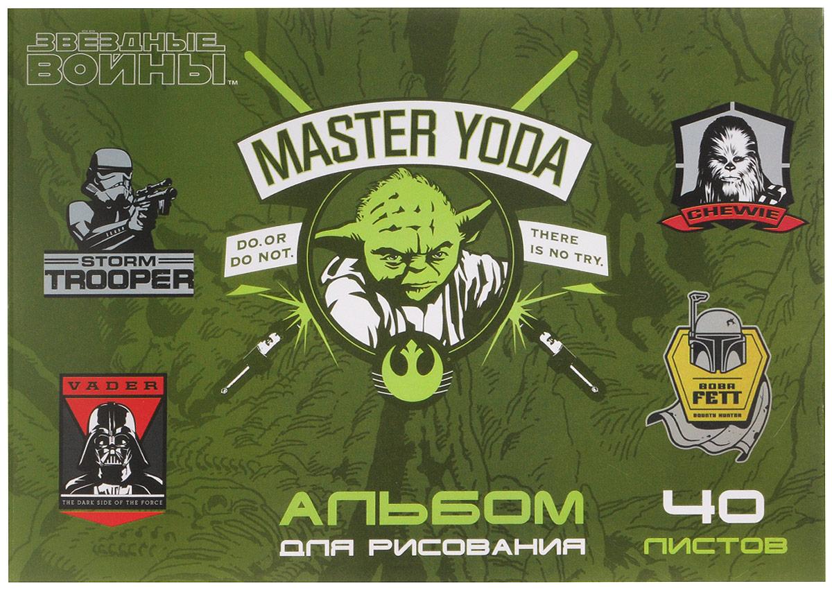 Star Wars Альбом для рисования Master Yoda 40 листов37330Альбом для рисования Master Yoda прекрасно подходит для рисования карандашами, фломастерами, акварельными и гуашевыми красками. Обложка выполнена из плотного картона и оформлена изображением Мастера Йоды, героя культового фильма Звездные войны. В альбоме 40 листов на клеевом креплении. Альбом для рисования непременно порадует художника и вдохновит его на творчество. Рисование позволяет развивать творческие способности, кроме того, это увлекательный досуг. Создание собственных картинок приносит детям настоящее удовольствие. Увлечение изобразительным творчеством носит не только развлекательный характер: оно развивает цветовое восприятие, зрительную память и воображение. Во время рисования совершенствуется ассоциативное, аналитическое и творческое мышление. Занимаясь изобразительным творчеством, малыш тренирует мелкую моторику рук, становится более усидчивым и спокойным и, конечно, приобщается к общечеловеческой культуре.