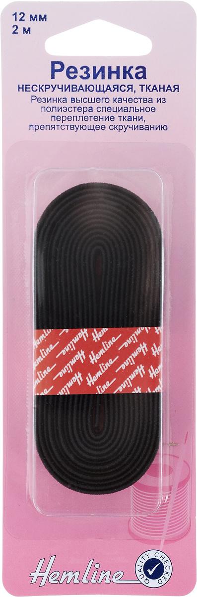 Резинка нескручивающаяся Hemline, тканая, цвет: черный, 1,2 х 200 см631.12Резинка общего назначения Hemline, изготовленная из полиэстера и латекса, широко используется там, где нужна более прочная резинка (например, пояс брюк, корсаж юбки). Нескручивающаяся тканая резинка высшего качества имеет специальное переплетение ткани, препятствующее скручиванию. При слабом натяжении используйте более узкую резинку, а при сильном - более широкую.