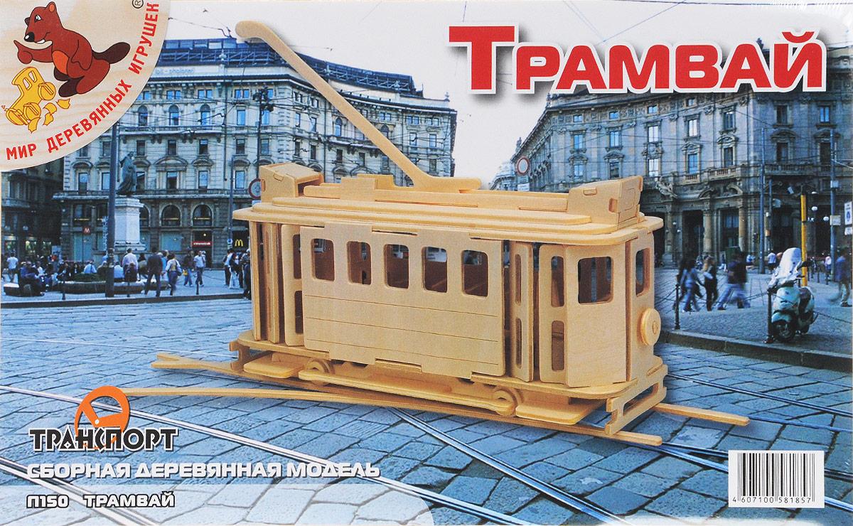 Мир деревянных игрушек Сборная деревянная модель Трамвай цвет бежевыйП150Сборная деревянная модель Трамвай от Мира деревянных игрушек развивает моторику рук, усидчивость, внимательность, пространственное и абстрактное мышление. Эта модель выполнена из экологически чистой древесины, не содержит формальдегид. Детали выдавливаются из фанерной доски и собираются согласно инструкции. Лучше всего проклеивать места соединения клеем сразу при сборке, так собранная модель будет храниться дольше и радовать вас. Ваш ребенок может раскрасить Трамвай, используя любые краски. В этом случае нужно заранее продумать как общий дизайн модели, так и окраску каждой детали. Рекомендуется использовать темперные краски, после покраски модель можно покрыть лаком.