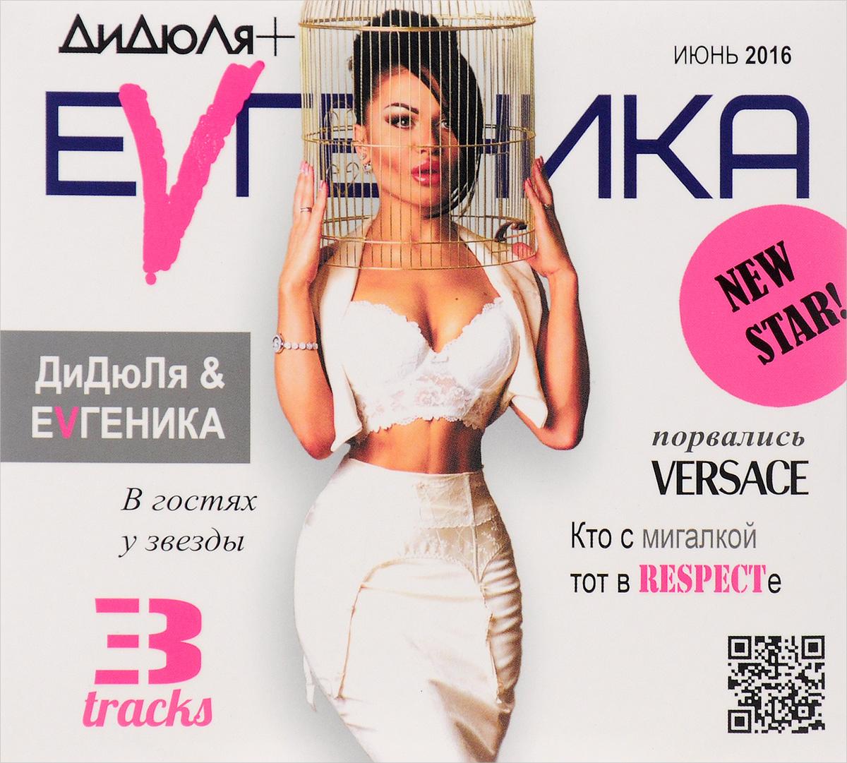 К диску прилагается буклет с фотографиями, текстами песен и дополнительной информацией на русском языке.
