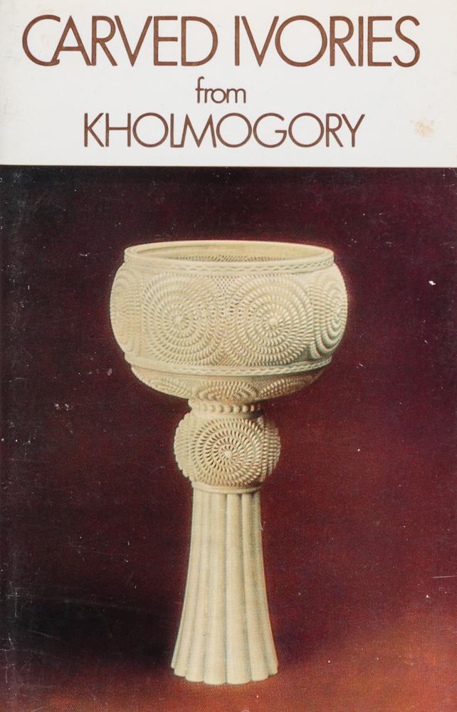 Резьба по кости. Работы Холмогорских мастеров. Комплект из 16 открыток