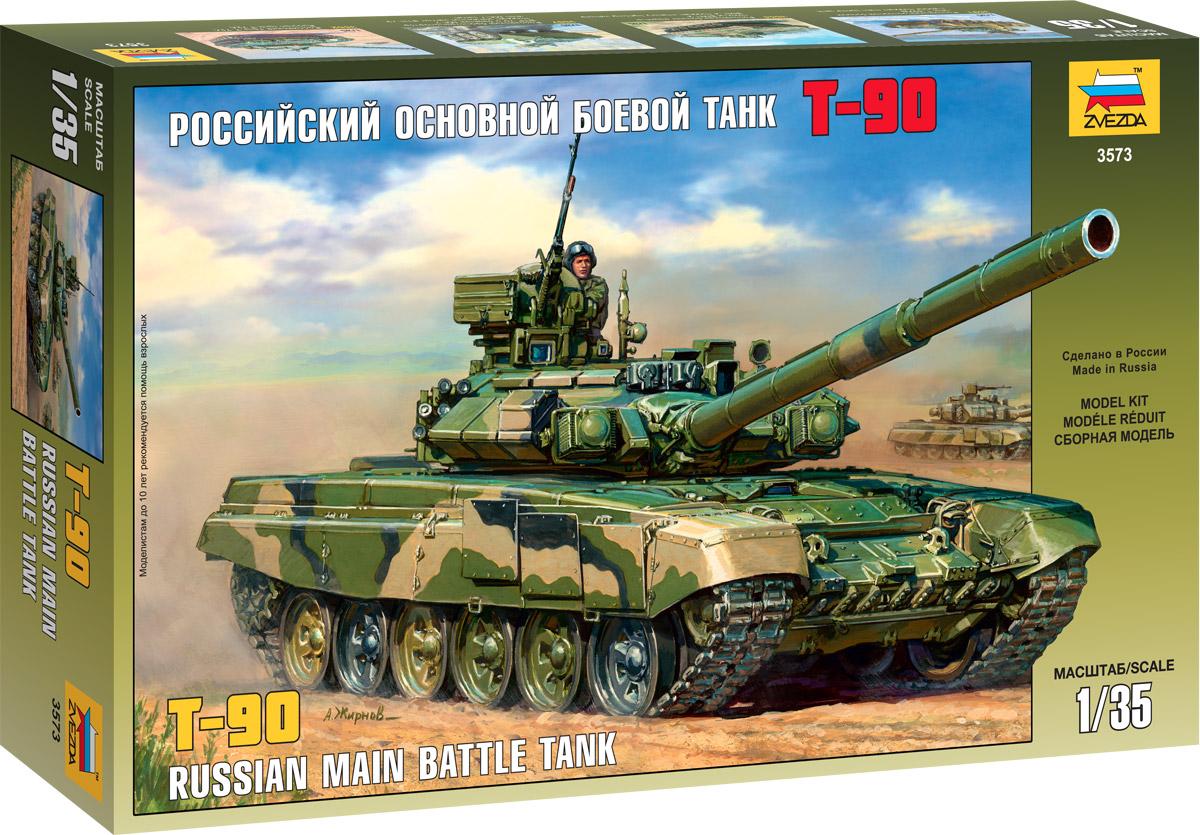 Звезда Сборная модель Боевой танк Т-90 масштаб 1/353573Российский основной боевой танк Т-90 был разработан в 1989 году в конструкторском бюро нижнетагильского «Уралвагонзавода» как очередная модификация Т-72 (Т-72БУ). В 1993 году он был принят на вооружение под индексом Т-90. Танк вооружён гладкоствольной 125-мм пушкой 2А46М повышенной точности. Орудие позволяет вести огонь не только различными типами снарядов, но и управляемыми по лазерному лучу ракетами. Применение автомата заряжания позволило достичь скорострельности до 7-8 выстрелов в минуту, что выгодно отличает Т-90 от большинства зарубежных танков. Т-90 может стрелять не только по любым наземным целям, но и по низколетящим самолетам и вертолётам противника. Возможности орудия и новейший прицельный комплекс 1А45Т «Иртыш» позволяют уничтожить любой самый современный танк противника ещё до того, как он приблизится на расстояние эффективной стрельбы из своей пушки. Вспомогательное вооружение состоит из спаренного с пушкой 7,62-мм пулемёта ПКТМ и ...