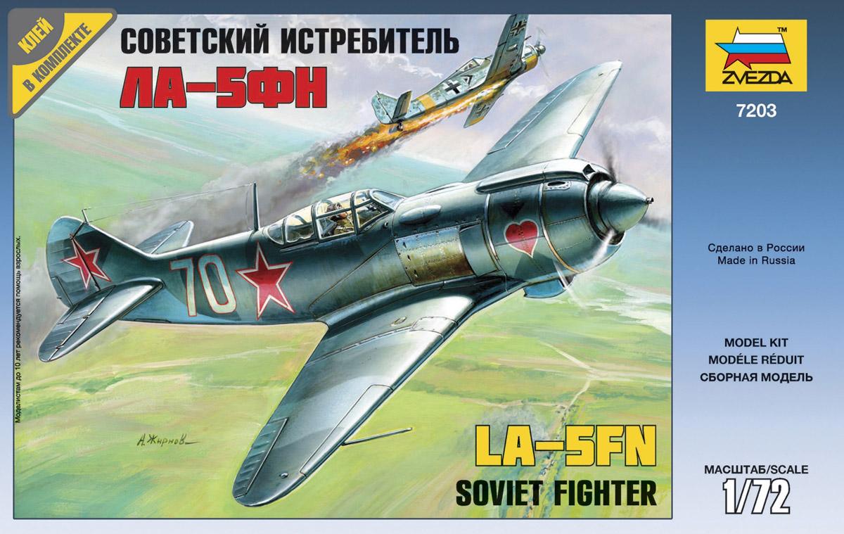 Звезда Сборная модель Истребитель Ла-5ФН