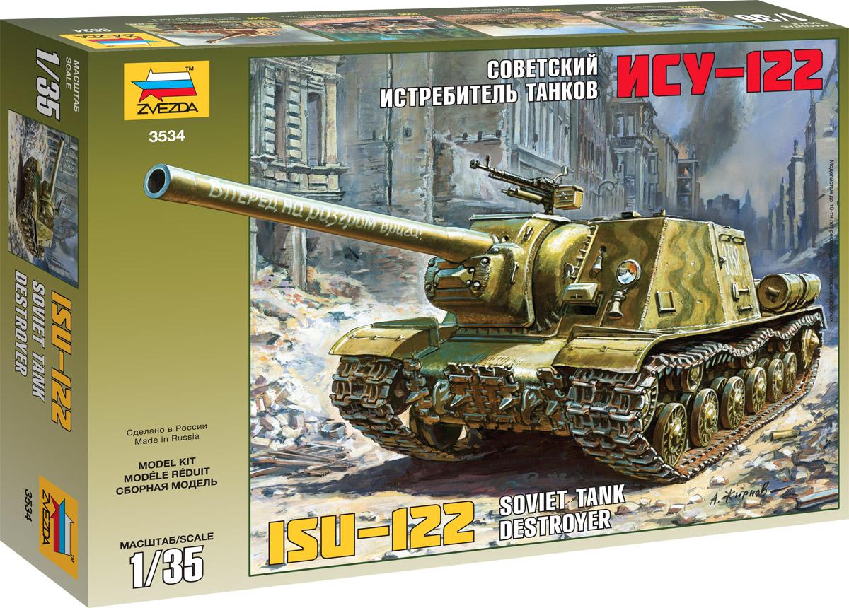 """Звезда Сборная модель Истребитель танков ИСУ-1223534Самоходная артиллерийская установка создана на базе тяжелого танка ИС-2, имеет полностью закрытую броневую рубку и 122-мм орудие. ИСУ-122 предназначалась для уничтожения танков противника и прорыва фортификационных линий, в этом случае ему могли придаваться специальные штурмовые группы (""""Звезда"""" №3509)."""