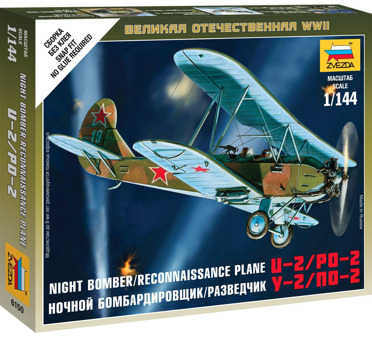 Звезда Сборная модель Самолет ПО-26150Самолёт был создан в 1928 году в КБ Николая Поликарпова. Изначально самолёт носил название У-2, т.е. учебный -2, так как по техническому заданию, разрабатывался для обучения состава лётных школ. Лёгкий, манёвренный и надёжный биплан сразу же полюбился молодым лётчикам. Отличное управление и жизнестойкость конструкции дополнялись дешёвизной производства. Все будущие советские асы начинали свой лётный путь на У-2. Самолёт выпускался в разных модификациях, включая санитарный, верой и правдой служил в сельском хозяйстве. С началом Великой Отечественной войны У-2 массово переделывают в лёгкий ночной бомбардировщик. Простота конструкции позволяла производить данную операцию в полевых условиях. Самолёт получил бомбовую нагрузку в 250 кг, а также задний пулемёт ШКАС. В 1944 году, после смерти Николая Поликарпова, самолёт был переименован в По-2. Тактика лёгких бомбардировщиков была следующая: машины подходили к линии фронта на малом газе, после ...
