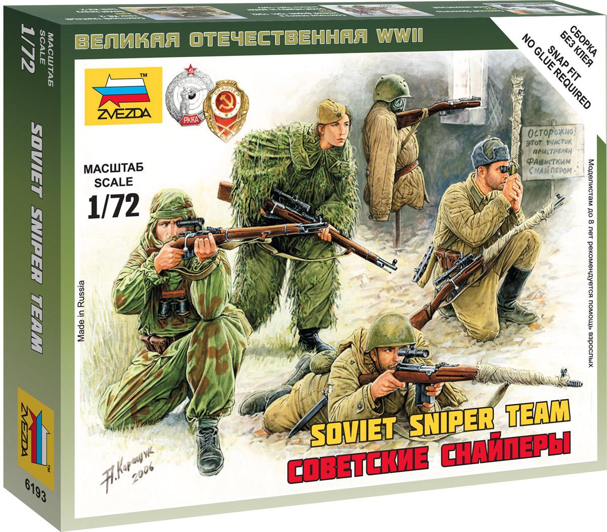 Звезда Сборная модель Советские снайперы