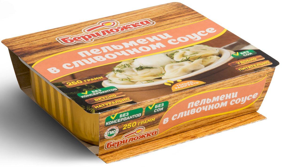 Рускон Бериложка пельмени в сливочном соусе, 250 г