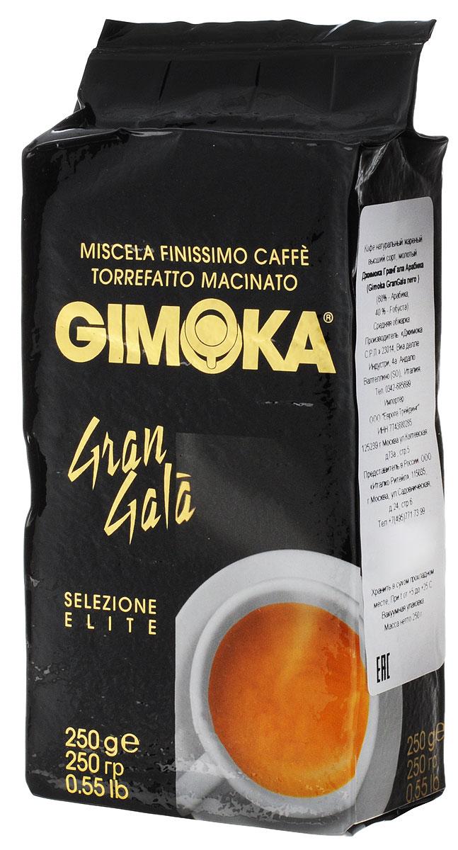 Gimoka Nero Gran Gala молотый кофе, 250 г8003012000121Gimoka Nero Gran Gala - деликатная кофейная смесь Арабики и Робусты, созданная специально для самых взыскательных гурманов. Обладает мягким ароматом и бархатным вкусом.