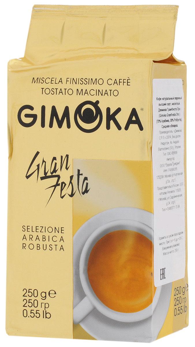 Gimoka Oro Gran Festa молотый кофе, 250 г8003012000138Кофе Gimoka Oro Gran Festa - классическая итальянская смесь Арабики и Робусты. Напиток обладает душистым обволакивающим ароматом средней сладости и крепости.