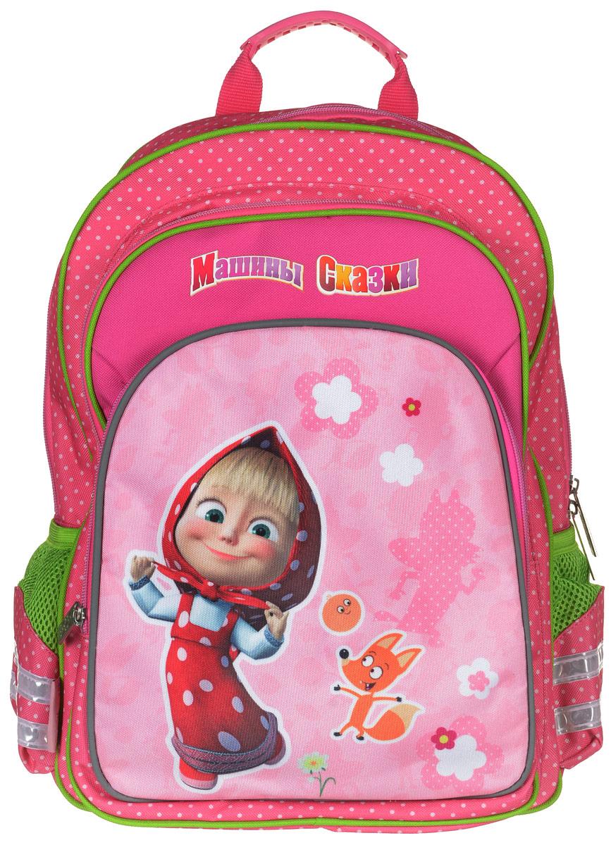 Маша и Медведь Рюкзак детский Машины сказки29288Детский рюкзак Маша и Медведь Машины сказки имеет легкий вес, поэтому ребенку будет с ним очень удобно. Рюкзак содержит вместительное отделение на застежке-молнии с двумя бегунками. Внутри расположена мягкая перегородка, фиксирующаяся хлястиком на липучке. Дно рюкзака можно сделать жестким, разложив специальную панель с пластиковой вставкой, что повышает сохранность содержимого рюкзака и способствует правильному распределению нагрузки. На лицевой стороне расположены два накладных кармана на молнии, один из которых декорирован изображением озорной героини мультфильма Маша и Медведь. Внутри кармана находится кармашек для мобильного телефона, два фиксатора для канцелярских принадлежностей и небольшой открытый карман. Рюкзак оснащен двумя боковыми открытыми карманами. Изделие имеет эргономичную ручку для переноски в руке. Благодаря уплотненной спинке и двум мягким плечевым лямкам, длина которых регулируется, у ребенка не возникнут проблемы с...