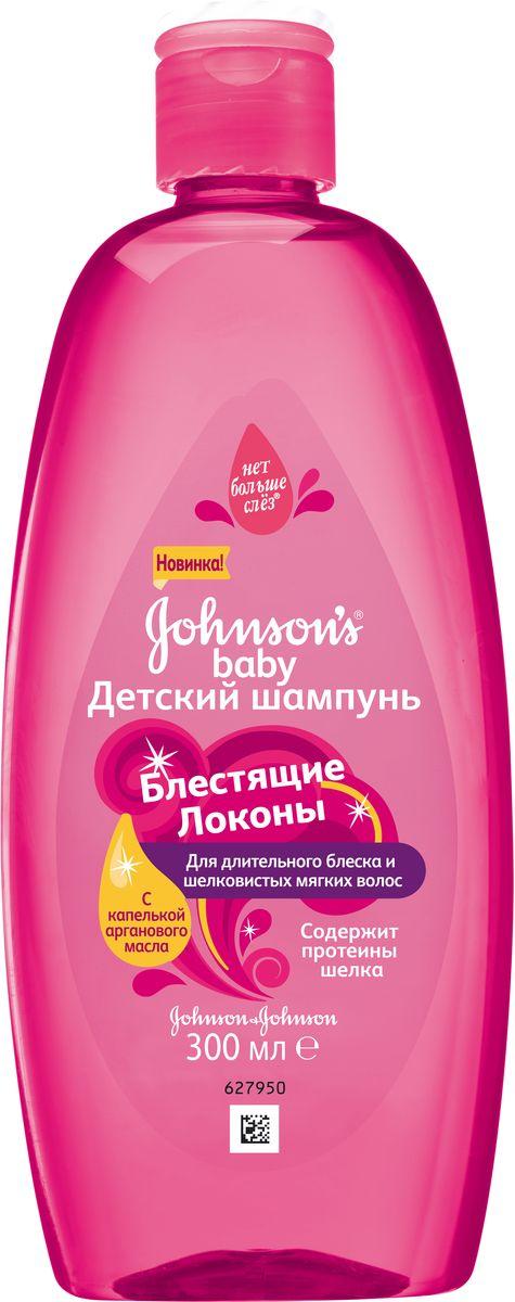 """Johnsons Baby Шампунь детский Блестящие Локоны 300 мл30139331Детский шампунь для волос Блестящие Локоны Johnson's Baby. Мы любим детей и мы знаем, что вы хотите, чтобы их волосы выглядели шелковистыми и полными жизни в течение всего дня. Вот почему наш новый шампунь Johnson's Baby Блестящие Локоны усиливает естественный блеск волос, делая их гладкими и шелковистыми в течение всего дня. Наша уникальная формула """"Нет Больше Слез"""" не щиплет глазки. Подходит для ежедневного применения. Гипоаллергенный (Формула создана для сведения к минимуму риска аллергических реакций)."""