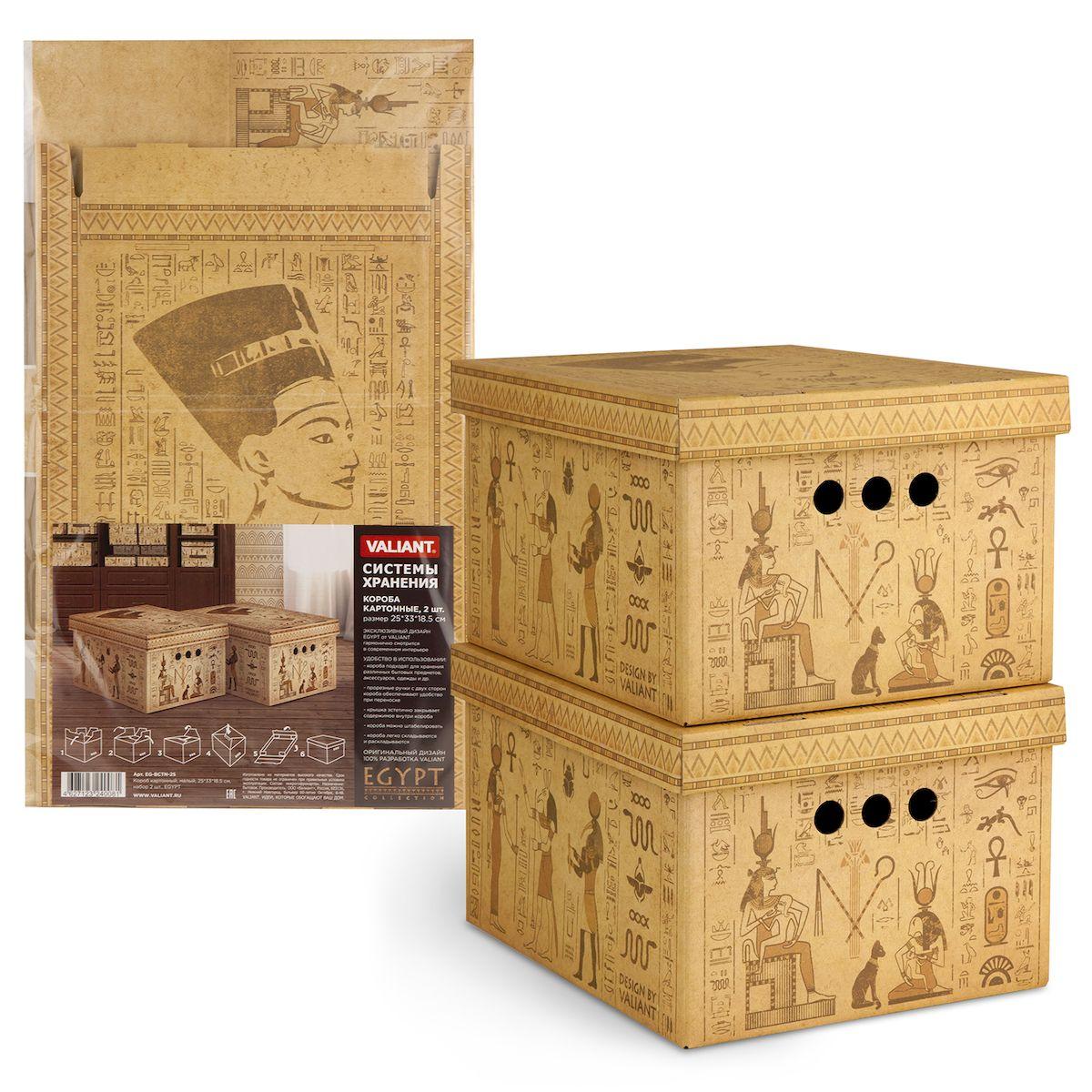 Короб для хранения Valiant Egypt, 25х33х18,5 см, складной, 2 шт