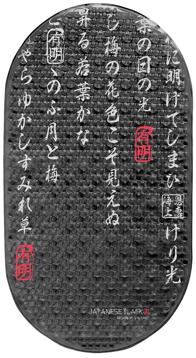 Коврик для ванной Valiant Japanese Black, 69х39 см, на присосах, противоскользящийJAP-B-63Виниловый коврик JAPANESE BLACK предназначен для использования непосредственно в ванне, душевой кабине или на полу ванной комнаты. БЕЗОПАСНОСТЬ: виниловый коврик JAPANESE BLACK предотвращает проскальзывание ног во время принятия водных процедур. ПРОТИВОСКОЛЬЗЯЩИЕ СВОЙСТВА: коврик изготовлен из эластичного полимерного материала, обладающего повышенными противоскользящими свойствами, а благодаря специальным присоскам надежно крепится к поверхности. ДОЛГОВЕЧНОСТЬ: материал коврика содержит антибактериальные компоненты, устойчив к воздействию влаги.