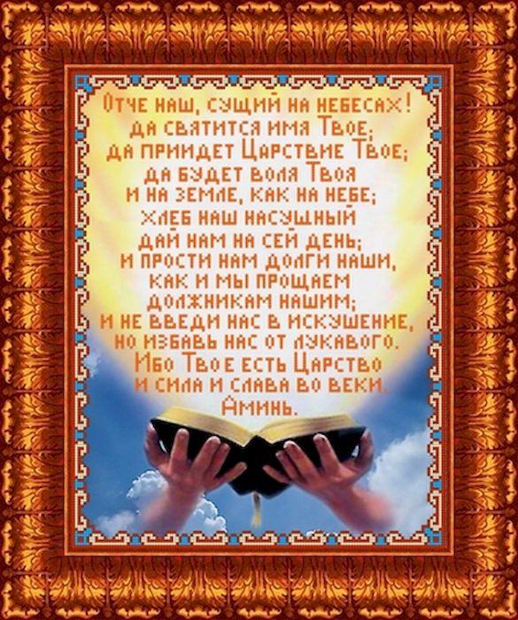 Ткань схема для вышивки бисером или крестом Каролинка Молитва Отче Наш, 28х35 см. кби 3010кби 3010Рисунок схема для вышивки бисером и крестом на габардине,дублированном флизилином.На основе для вышивки предлагается вышивать тремя техниками /бисером,крестом,смешанной/.Дана раскладка в граммах и номерах бисера Чехия,метрах и номерах мулине Гамма.