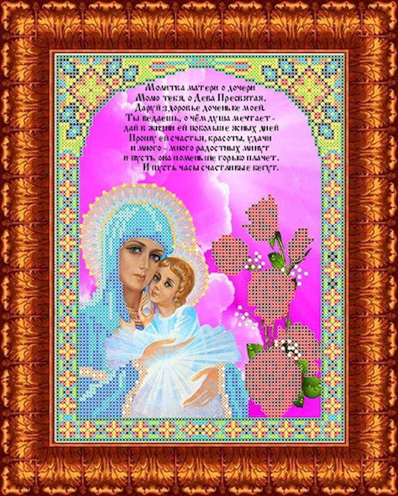 Ткань схема для вышивки бисером или крестом Каролинка Молитва метери о дочери, 18,5х24,5 см. кби 4050/1кби 4050-1Рисунок схема для вышивки бисером и крестом на габардине,дублированном флизилином.На основе для вышивки предлагается вышивать тремя техниками /бисером,крестом,смешанной/.Дана раскладка в граммах и номерах бисера Чехия,метрах и номерах мулине Гамма.