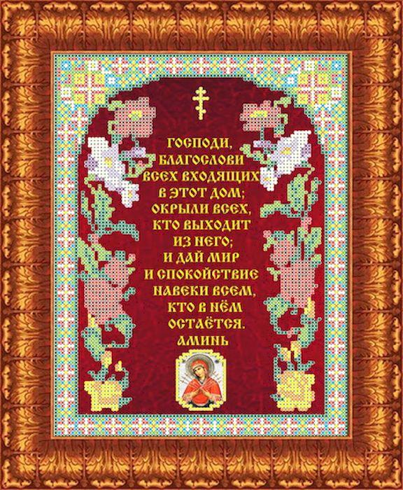 Ткань схема для вышивки бисером или крестом Каролинка Молитва на благословение дома, 19х25 см. кби 4084кби 4084Рисунок схема для вышивки бисером и крестом на габардине,дублированном флизилином.На основе для вышивки предлагается вышивать тремя техниками /бисером,крестом,смешанной/.Дана раскладка в граммах и номерах бисера Чехия,метрах и номерах мулине Гамма.