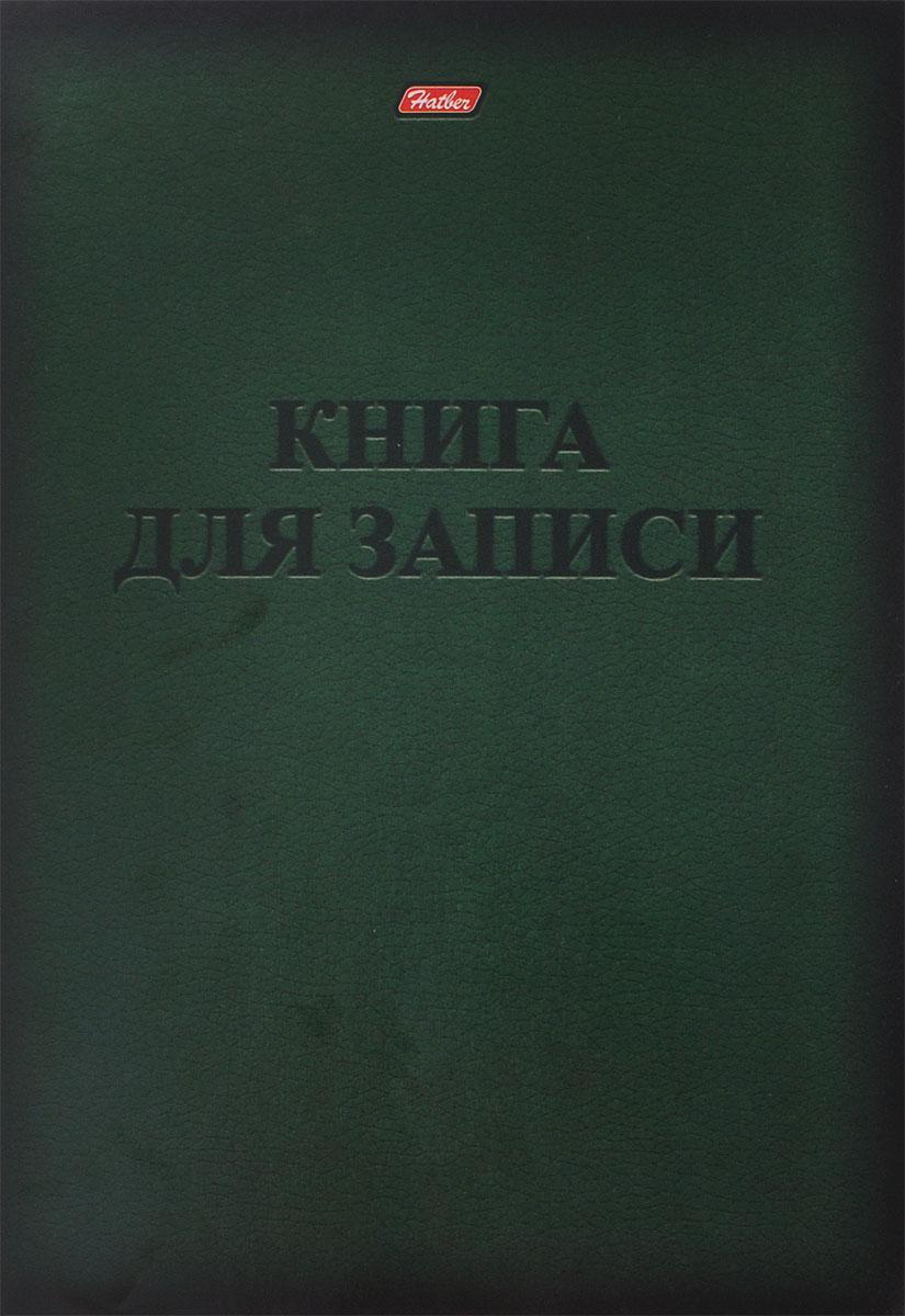 Hatber Тетрадь Книга для записи 48 листов в клетку формат А4 цвет черный зеленый