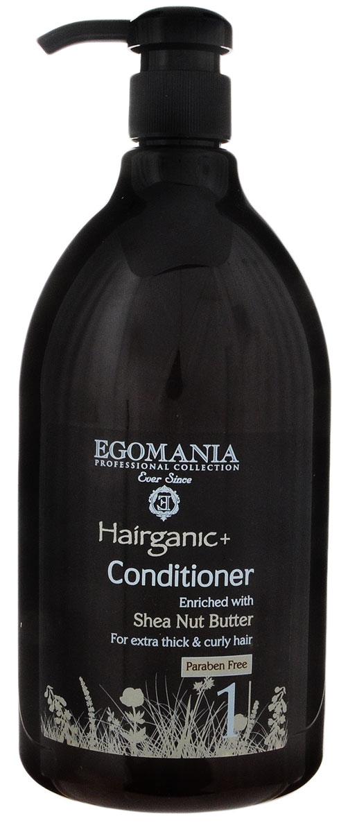 Egomania Кондиционер Hairganic+ №1, с маслом ши, для густых, вьющихся волос, 1000 мл1640233Кондиционер Egomania из серии Hairganic+ подходит для густых, пористых, вьющихся и травмированных волос. Благодаря уникальному составу кондиционер придает волосам гладкость и шелковистость, делая жесткий волос покладистым и податливым. Масла сладкого миндаля, косточек винограда, жожоба, календулы и оливы пропитывают корковый слой волоса. Экстракт ромашки и масло ши регенерируют поверхностную структуру травмированного волоса. Протеины пшеницы запечатывают кутикулярный слой волоса и придают ему тяжести. Эффект от использования кондиционера - послушные и гладкие волосы и эластичный завиток. Товар сертифицирован.