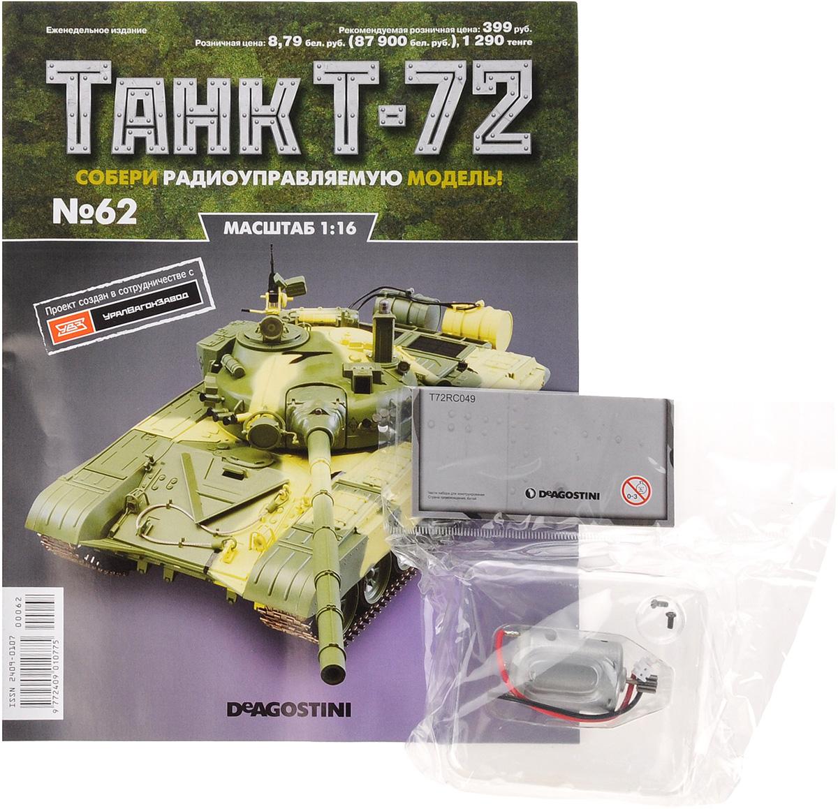 Журнал Танк Т-72 №62TRC062Перед вами - журнал из уникальной серии партворков Танк Т-72 с увлекательной информацией о легендарных боевых машинах и элементами для сборки копии танка Т-72 в уменьшенном варианте 1:16. У вас есть возможность собственноручно создать высококачественную модель этого знаменитого танка с достоверным воспроизведением всех элементов, сохранением функций подлинной боевой машины и дистанционным управлением. В комплекте: 1. Ходовой мотор. 2. Винты. Категория 16+.