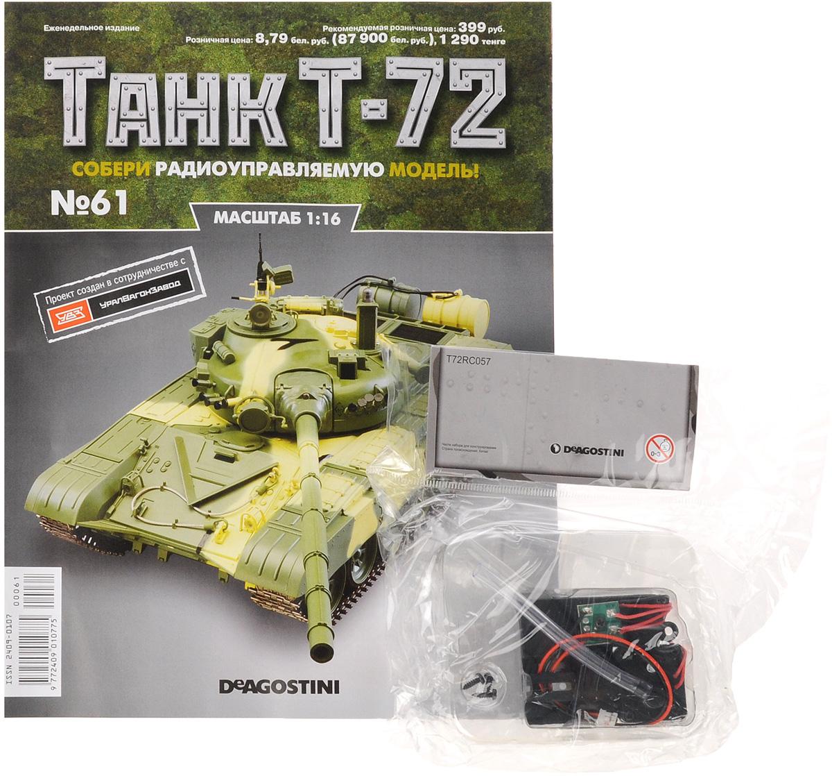 Журнал Танк Т-72 №61TRC061Перед вами - журнал из уникальной серии партворков Танк Т-72 с увлекательной информацией о легендарных боевых машинах и элементами для сборки копии танка Т-72 в уменьшенном варианте 1:16. У вас есть возможность собственноручно создать высококачественную модель этого знаменитого танка с достоверным воспроизведением всех элементов, сохранением функций подлинной боевой машины и дистанционным управлением. В комплекте: 1. Дымогенератор. 2. Винты. Категория 16+.