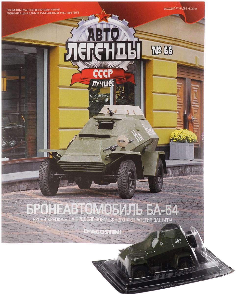 Журнал Авто легенды СССР №66RCRL066В данной серии вы познакомитесь с историей советского автомобилестроения, узнаете, как создавались отечественные машины. Многих героев издания теперь можно встретить только в музеях. Другие, несмотря на почтенный возраст, до сих пор исправно служат своим хозяевам. В журнале вы узнаете, как советские конструкторы создавали автомобили, тщательно изучая опыт зарубежных коллег, воплощая их наиболее удачные находки в своих детищах. А особые ценители смогут ознакомиться с подробными техническими характеристиками и биографией отдельных моделей и их создателей. С каждым номером все читатели журнала Авто легенды СССР получают миниатюрный автомобиль. Маленькие, но удивительно точные копии с оригинала помогут вам открыть для себя увлекательный мир автомобилей в стиле ретро! В этот номер вошла модель-копия автомобиля Бронеавтомобиль БА-64 масштаба 1/43. Размер модели: 8 см х 4 см х 4 см. Материал модели: металл, пластик. Категория 16+.