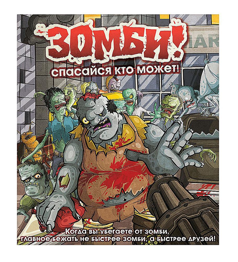 Правильные игры Настольная игра Зомби Спасайся кто может18-01-01Игра Зомби. Спасайся кто может рассчитана на компанию от трех человек. По условиям игры вся ваша дружная команда спасается от Зомби. Запомни главное правило игры: когда вы с друзьями убегаете от зомби, важно бежать не быстрее зомби, а быстрее друзей! В игре существует 2 типа карт: разные виды зомби и спасительные предметы, которые от них защищают. От конкретной разновидности зомби спасает определенный предмет. Пары зомби-предмет выделены одинаковым цветом под рисунком и помечены одинаковым значком в левом верхнем углу карты. Условие победы – первым собрать на столе перед собой 5 разных спасительных предметов, или остаться последним, кто не стал кровожадным зомби. Краткие правила. В начале игры каждому раздается по 4 карты из колоды. Ход игры идет по часовой стрелке. В свой ход игрок должен взять карту из колоды в руку и сыграть в открытую карту на стол. При этом можно сыграть спасительный предмет на стол перед собой, или выложить...