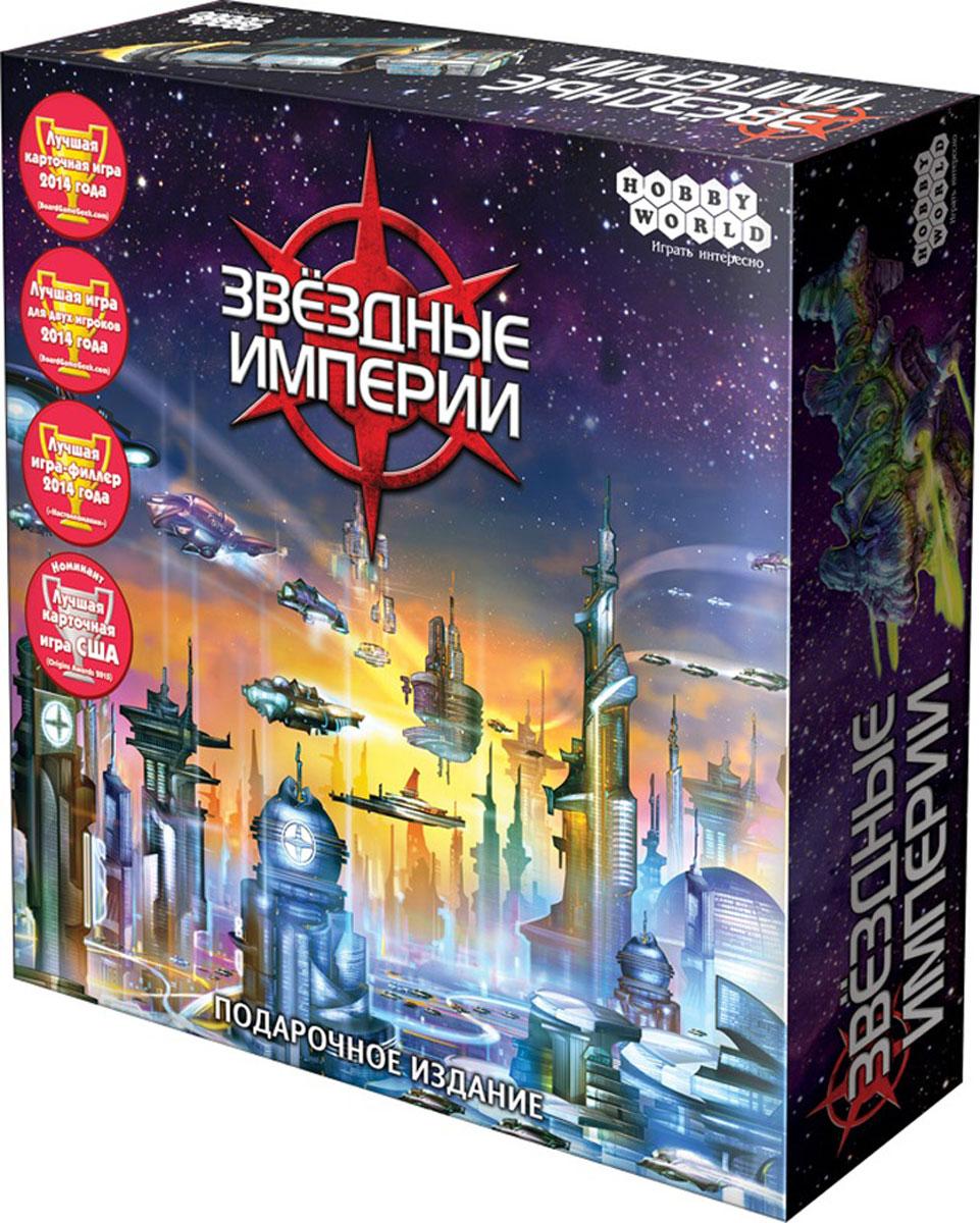 Hobby World Настольная игра Звездные империи1526В далёком будущем начнётся великая война за господство над галактикой. Экономически развитая Торговая федерация, коллективный рой Слизней, воинственная Звёздная империя и научно продвинутый Технокульт отправят в бой свои космические корабли, и только вы сможете определить исход сражений. Звездные империи - колодостроительная карточная игра в жанре научной фантастики. Собирайте космическую армаду, возводите военные базы и цитадели, торгуйте на звёздных рынках и отправляйте устаревшие корабли на переплавку. Вступите в сражение за передел космоса, и да пребудут с вами мастерство и удача! Важно! В Звёздные империи могут играть от 2 до 6 участников. Вам понадобится второй комплект базовых Звёздных империй для игры втроём и вчетвером и третий комплект для игры впятером и вшестером.