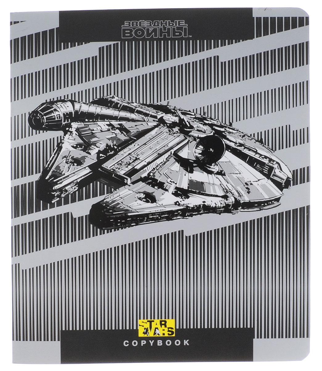 Star Wars Тетрадь 48 листов в клетку дизайн 139587_дизайн1Тетрадь Star Wars отлично подойдет для занятий школьнику, студенту, а также для различных записей. Обложка, выполненная из ламинированного картона, оформлена изображением космического корабля из культовой фантастической саги Звездные войны. Внутренний блок тетради, соединенный двумя металлическими скрепками, состоит из 48 листов белой бумаги. Стандартная линовка в клетку голубого цвета дополнена полями, совпадающими с лицевой и оборотной стороны листа.