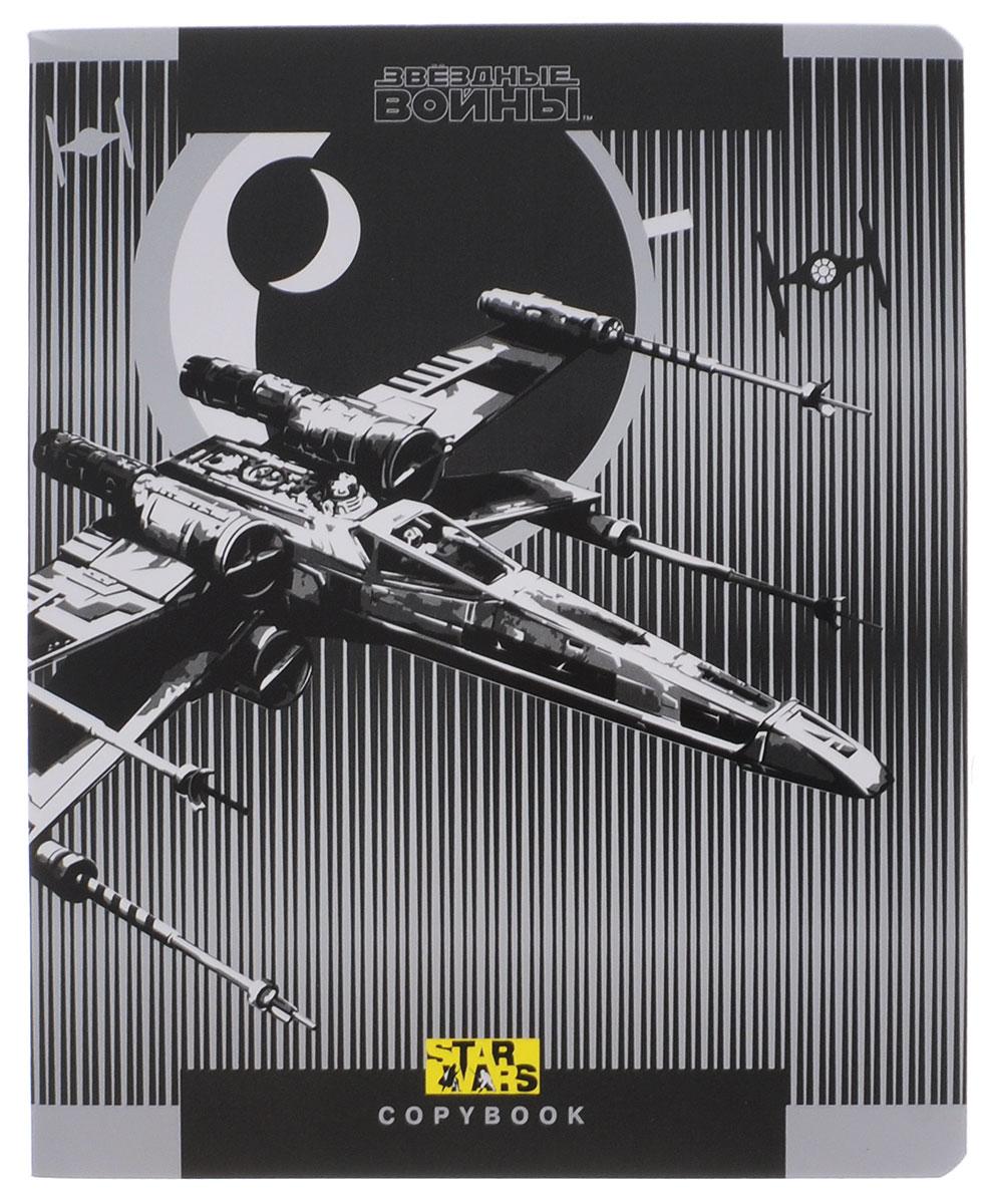 Star Wars Тетрадь 48 листов в клетку дизайн 539587_дизайн5Тетрадь Star Wars отлично подойдет для занятий школьнику, студенту, а также для различных записей. Обложка, выполненная из ламинированного картона, оформлена изображением космического корабля из культовой фантастической саги Звездные войны. Внутренний блок тетради, соединенный двумя металлическими скрепками, состоит из 48 листов белой бумаги. Стандартная линовка в клетку голубого цвета дополнена полями, совпадающими с лицевой и оборотной стороны листа.