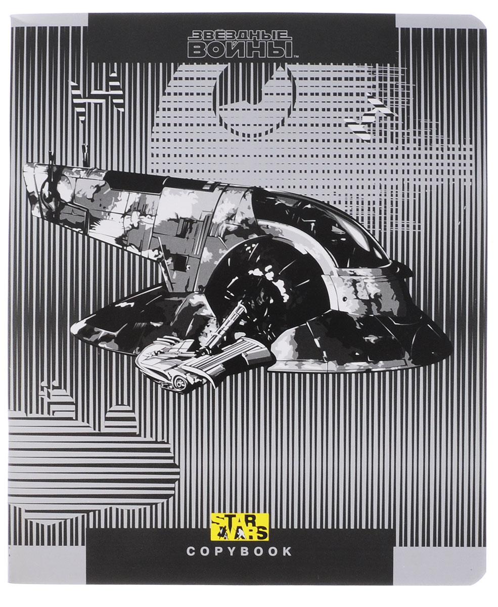 Star Wars Тетрадь 48 листов в клетку дизайн 4