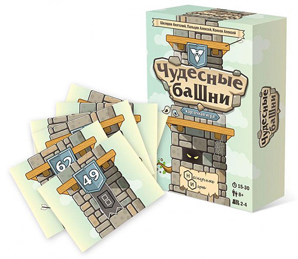 Нескучные игры Настольная игра Чудесные башни7771Чудесные башни - карточная игра, для победы в которой нужно перевернуть свою башню с головы на ноги. Каждый игрок получает 7 карт из колоды и строит из них перевёрнутую башню (выкладывая карты в порядке возрастания их номеров). Ещё одна карта колоды вскрывается и становится общей. Для победы нужно раньше остальных привести свою башню в порядок (добиться, чтобы карты в ней лежали в порядке убывания номеров). В свой ход игрок использует свойство одной из общих карт, после чего сбрасывает её, либо отправляет одну из карт своей башни в общие и заменяет её картой из колоды. Если в общих оказались две карты с одинаковым свойством, они сбрасываются. Свойства карт делятся на три типа: перемещение, уничтожение и защита. Перемещения бывают четырёх видов: переместить карту в своей башне на две позиции вверх; переместить карту в своей башне на две позиции вниз; поменять две соседние карты местами; поменять местами две карты, которые разделены одной позицией. ...
