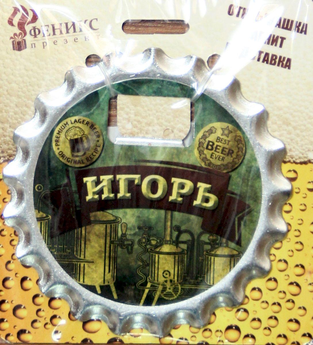 Ключ для открывания бутылок Magic Home Игорь, с магнитом41207Ключ для открывания бутылок - это полезный и нужный прибор в каждом доме. Он представляет собой подставку под пивной стакан с отверстием для удобного снятия металлических пробок с бутылок. Лицевая сторона украшена оригинальным изображением, а на оборотной стороне закреплены магнит и три пробковые вставки для защиты поверхности стола от повреждений. Изделие выполнено из оцинкованного металла.