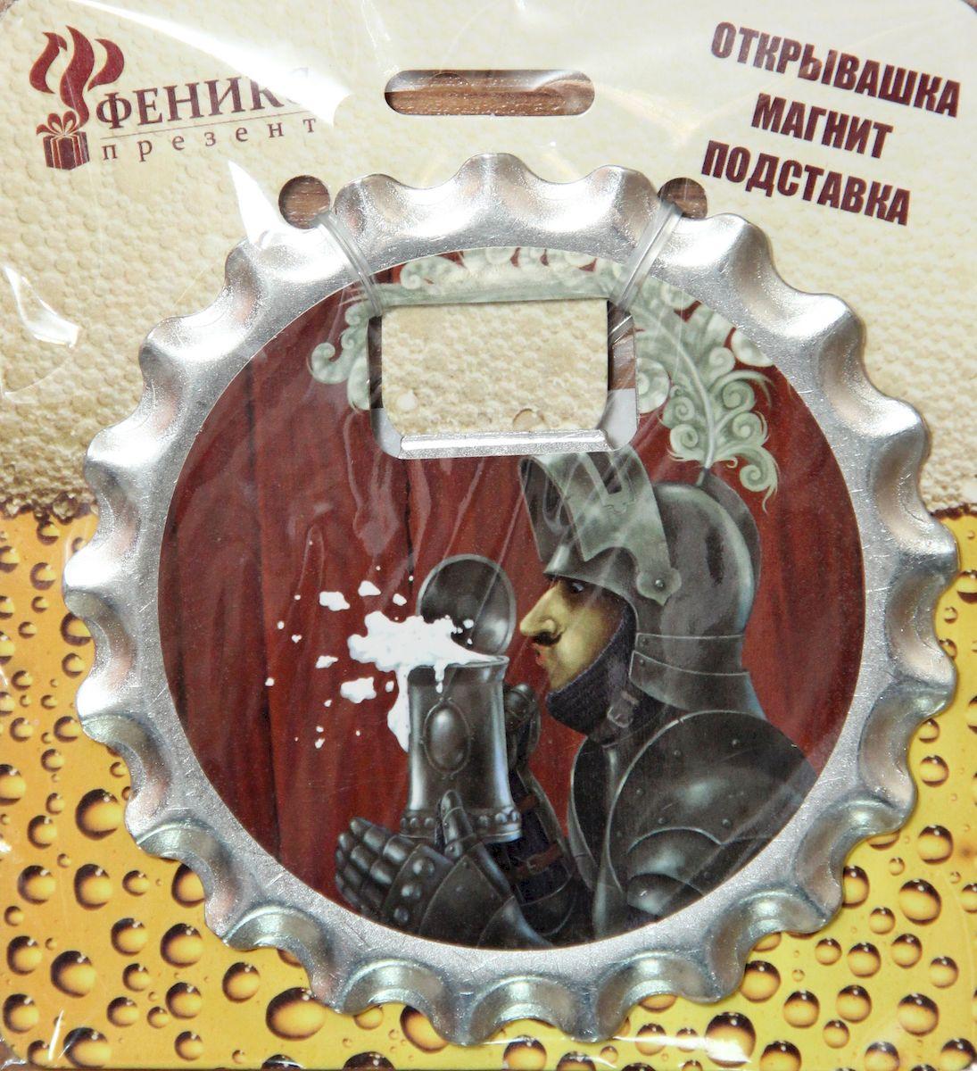 Ключ для открывания бутылок Magic Home Рыцарь с магнитом41218Ключ для открывания бутылок - это полезный и нужный прибор в каждом доме. Он представляет собой подставку под пивной стакан с отверстием для удобного снятия металлических пробок с бутылок. Лицевая сторона украшена оригинальным изображением, а на оборотной стороне закреплены магнит и три пробковые вставки для защиты поверхности стола от повреждений. Изделие выполнено из оцинкованного металла.
