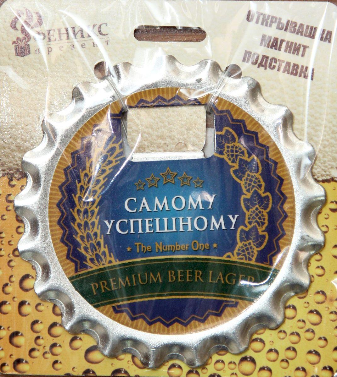 Ключ для открывания бутылок Magic Home Самому успешному, с магнитным креплением. 4122041220