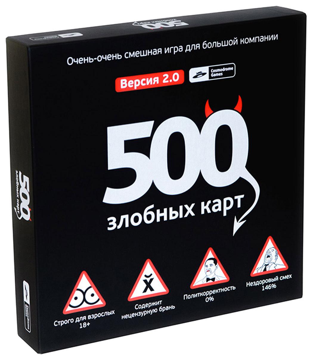 Cosmodrome Games Настольная игра 500 злобных карт Версия 2.052006Настольная игра Cosmodrome Games 500 злобных карт - это одна из самых продаваемых игр для взрослых вечеринок в России (около 2000 экземпляров в месяц). Один из игроков зачитывает карточку с вопросом. Все остальные ищут в своих картах самый смешной ответ. В игре много юмора на грани и взрослых тем, что делает ее особенно привлекательной для компании, собравшейся отдохнуть.