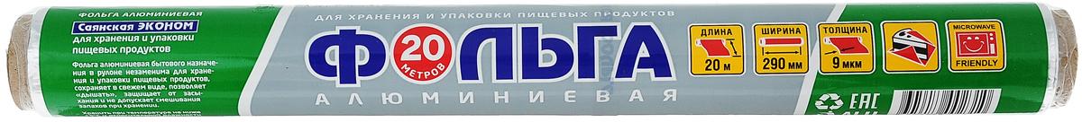 """Фольга алюминиевая """"Саянская Фольга"""", толщина 9 мкм, 29 см х 20 м"""