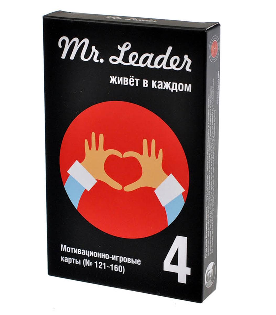 Magellan Настольная игра Mr Leader Набор №4