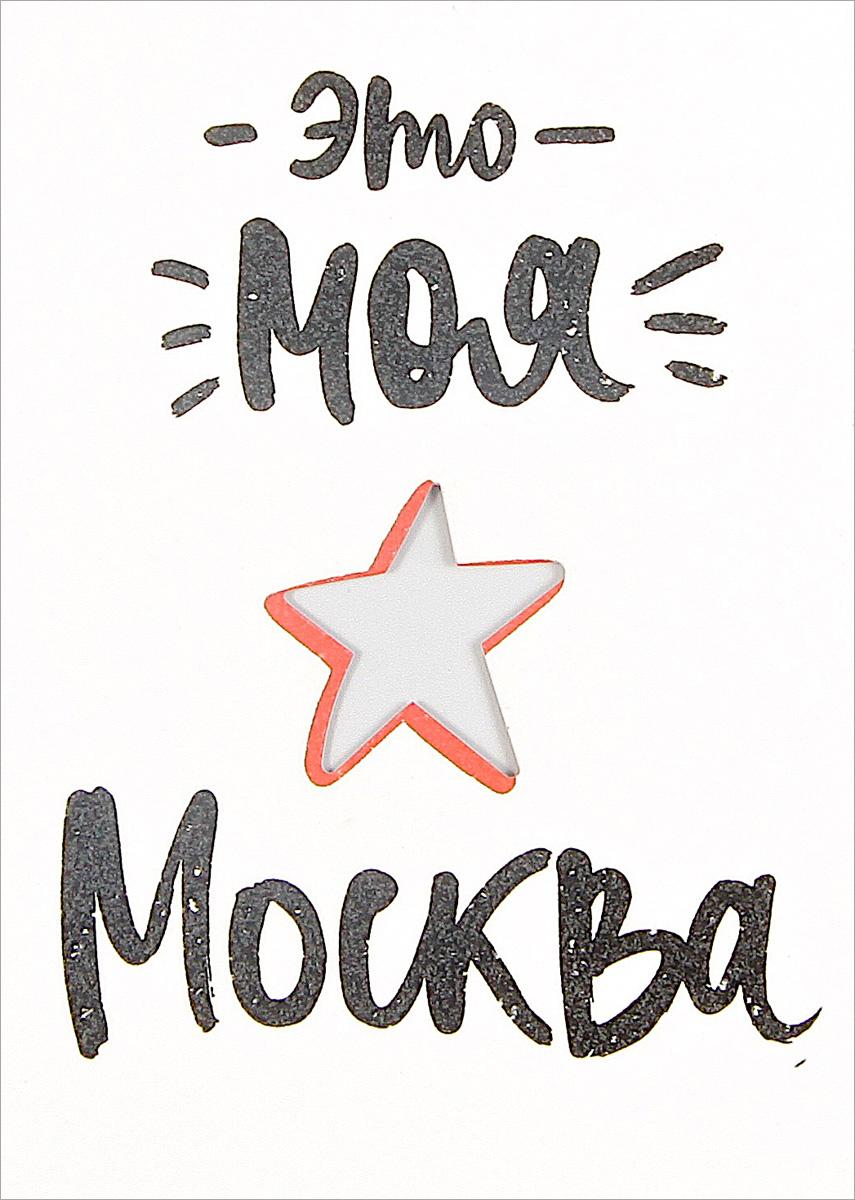 Открытка Подписные Издания Это моя Москва00012Серия дизайнерских почтовых открыток. Открвтка с выштамповкой