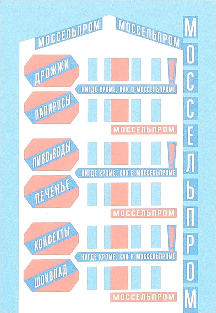Открытка Подписные Издания Моссельпром20017Серия дизайнерских почтовых открыток.