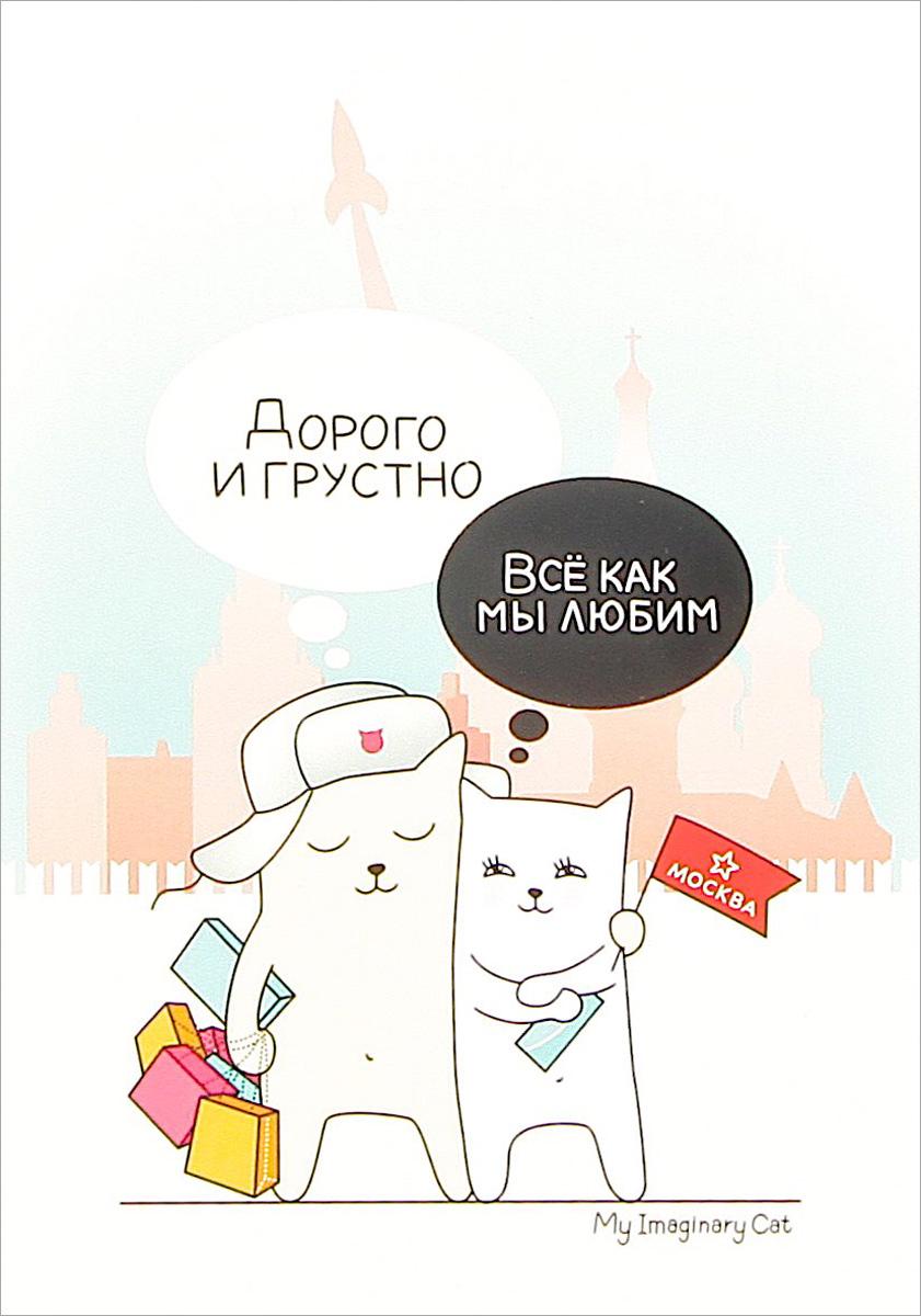 Открытка Подписные Издания Дорого и грустно70012Серия дизайнерских почтовых открыток.