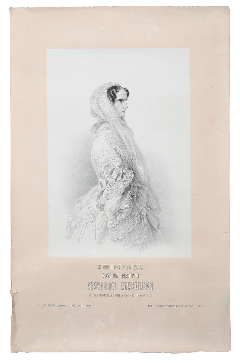 Александра Федоровна. Литография. Российская империя, 1860 год