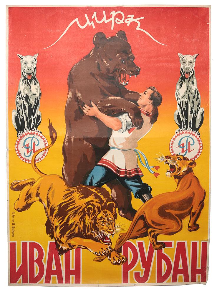 Плакат Иван Рубан. Цирк. СССР, середина ХХ века