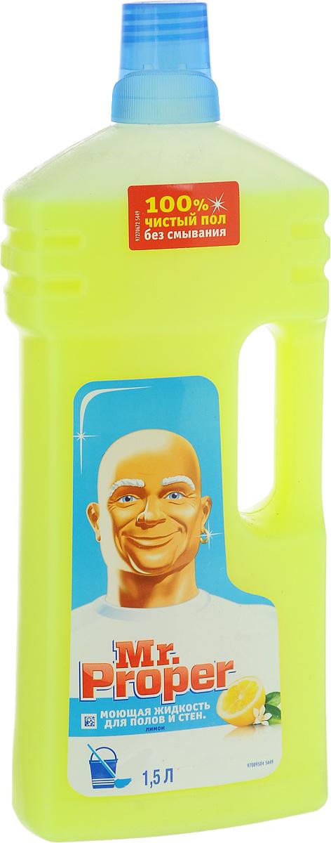 Моющая жидкость для полов и стен Mr. Proper, с ароматом лимона, 1,5 лMP-81519407Моющая жидкость Mr. Proper предназначена для очистки полов и стен от загрязнений. Ее безвредная Ph формула подходит для уборки различных поверхностей, включая лакированный паркет и ламинат. Не требует смывания. Отмывает полы и стены за меньшее время и с меньшими усилиями. Обладает приятным ароматом лимона. Товар сертифицирован.