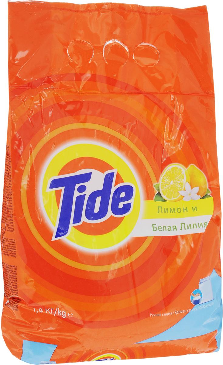 Стиральный порошок Tide Лимон и белая лилия, ручная стирка, 1,8 кгTD-81532505Стиральный порошок Tide с ароматом лимона и белой лилии предназначен для ручной стирки и в машинах активаторного типа. Подходит для стирки смешанных тканей, не предназначен для стирки изделий из шерсти и шелка. Стиральный порошок содержит комплекс элементов, которые улучшают качество стирки и позволяют использовать небольшое количество порошка. Он эффективно отстирывает различные пятна, сохраняя яркие цвета вещей, а также позволяет добиваться великолепной белизны без кипячения. Содержит компоненты, помогающие защитить стиральную машину от накипи и известкового налета. Товар сертифицирован.