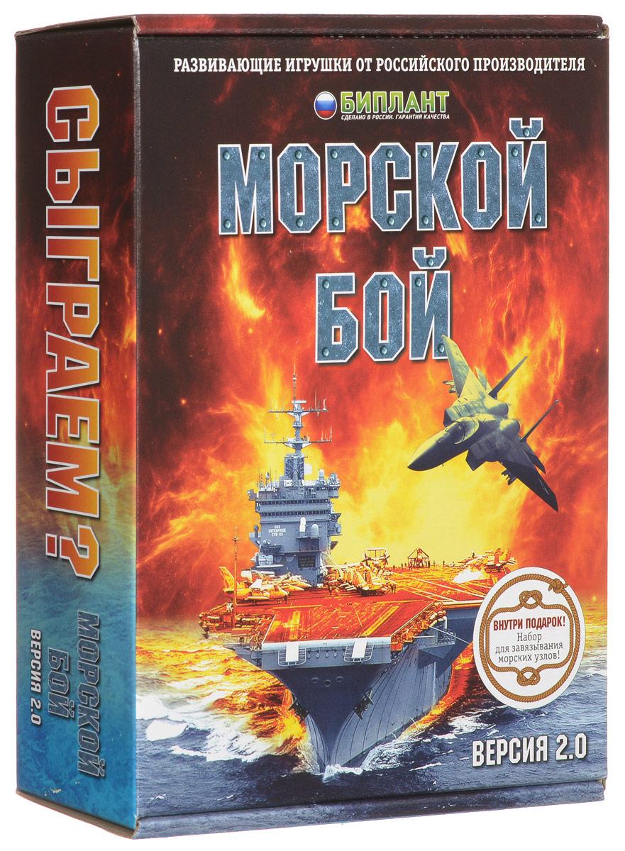 Биплант Настольная игра Морской бой10023Настольная игра Биплант Морской бой - это интересная и увлекательная игра, цель которой - первому уничтожить эскадру противника. Комплект игры включает: 2 игровых поля с сеткой Море и сеткой Цель, 2 комплекта кораблей, 2 комплекта красных и белых фишек. Игра рассчитана на двух игроков. Игроки берут себе по одному игровому набору и располагают корабли на сетке Море в боевом порядке так, чтобы их расположение не было известно противнику. Право первого удара определяется по жребию. Стрельба ведется по очереди. Каждый выстрел имеет свою координату на игровом поле, который состоит из буквы (по горизонтали) и цифры (по вертикали). Делая выстрел, первый игрок называет координату предполагаемого корабля противника, а второй игрок проверяет ее на своем игровом поле и отвечает, было попадание или нет. Когда все ячейки корабля будут заполнены, корабль считается потопленным. Победа ждет того игрока, кто первым потопит все корабли противника. Игра для...