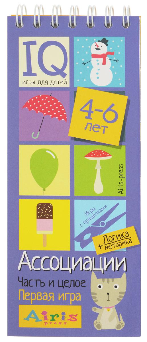 Айрис-пресс Обучающая игра Ассоциации Часть и целое978-5-8112-5636-5Ассоциации. Часть и целое – это игровой комплект для развития, ассоциативного и логического мышления и моторики. Комплект представляет собой небольшой блокнот на пружине, состоящий из 30 картонных карточек и 8 разноцветных прищепок. Выполняя задания на карточках-страничках, ребёнок учится анализировать, сравнивать, искать логические связи. Прикрепляя прищепки и проходя лабиринты, он развивает моторику и координацию движений. Проверить правильность своих ответов ребёнок сможет самостоятельно, просто проводя пальчиком по лабиринтам на оборотной стороне карточек. Простота и удобство комплекта позволяют использовать его в детском саду, дома и на отдыхе. Предназначен для детей от 4 до 6 лет.